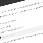 LION BLOGの記事の文字サイズを変更する方法
