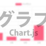 コピペでできるChart.jsの使い方(最低限の実装)